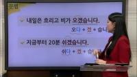 博乐韩国语2 12-2