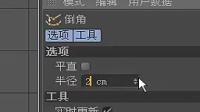 江滨老师讲C4D基础教程第三课