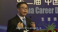 乔志宏:从匹配到构建,从饭碗到使命【第二届中国职业生涯发展论坛】