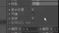江滨老师讲C4D基础第六课2014-10-22