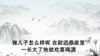 《大乘百法名门论》宣化上人讲述 第2集