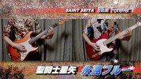 聖闘士星矢ed 永遠ブルー (guitar cover) SAINT SEIYA Blue Forever