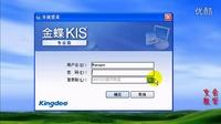 【文会教学】金蝶KIS(第1讲)-登录金蝶KIS软件