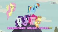 【熟肉】My little pony season 5第一集前半段