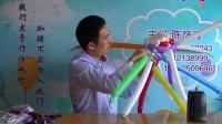 情缘气球魔术气球长条气球十二根花瓶造型视频制作讲解