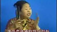 刘玲;河南坠子《丑女作怪》