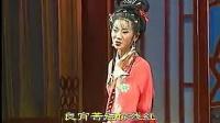 吕剧《红丝错》选段 (并蒂莲花红)济南吕剧团演出