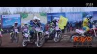 【华洋赛车】河南省2015越野摩托车大赛-许昌站比赛花絮