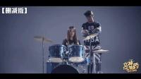 【女神慢动作】02 爆裂鼓手 Drummer