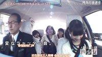 【博多の蛋黄酱联合字幕】150412 AKB48 旅少女 ep02 中学2年生の背伸び旅