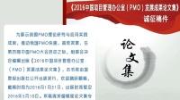 第四届中国项目管理办公室(PMO)发展大会预告片