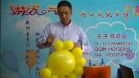 情缘气球魔术气球长条气球太阳太阳花