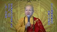 功德山 寬如法師 2015年03月18日 - 31日 加拿大溫哥華弘法行
