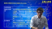 【星恒教育】临床执业医师 预防医学01(2015新大纲版)