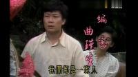 经典台剧 家和万事兴1_3
