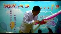 情缘气球魔术气球长条气球三边韩版立体心视频教学