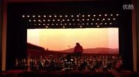 我的父亲母亲 第五届北京国际电影节音乐会 指挥:夏小汤