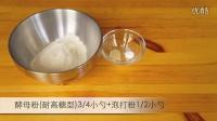 黄金流沙包【米二乔的七味厨房第1集】港式下午茶