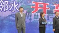 第三十届四川省青少年科技创新大赛开幕式邻水县开幕
