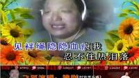 山西省晋剧戏迷协会群庆五一戏曲晚会(三)