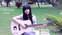 吉他口风琴弹唱陈粒《奇妙能力歌》(张一清)UGC新人奖第四季