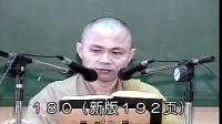 慧律法师-沙弥律仪要略集注17