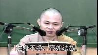 慧律法师-沙弥律仪要略集注15