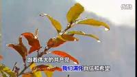 美丽中国进行曲--中国梦新歌展播