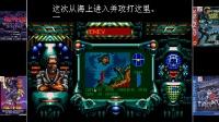 【chuai】1994MD魂斗罗铁血兵团[1]男主角远古恶搞结局【魂斗罗编年史】