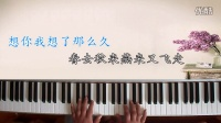 桔梗钢琴合奏--《等你等了那么久》♬ ♪ ♩ 祁隆