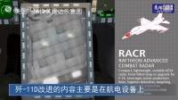 独家揭秘歼-11D战机五大改进 性能比不上苏-35