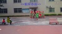 谢岗镇窑山村银屏春韵扇子舞表演