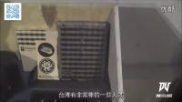 「DV33信号弹」台湾首个篮球潮流3v3联盟纪录片-信号弹 Part.2斗志