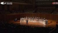 《神圣的爱》吴灵芬指挥:国家大剧院八月合唱节 2012(闭幕