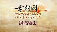 《古剑奇谭》音乐  - 凤鸣榣山