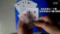 【魔术教学】翻滚的扑克牌