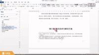 【开课吧】论文排版速成教程(1)—论文的框架设计
