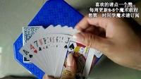 【魔术教学】扑克牌百猜百中