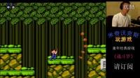 7080后童年经典游戏《魂斗罗》牛刀小试-米奇沃克斯玩游戏第3期