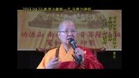 功德山 寬如法師 2015年4月 香港弘法紀錄
