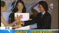 2014-IAI设计奖新闻视频 (CCTV提供)