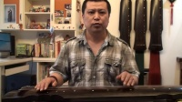 零基础学古琴第四课(一)