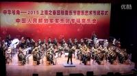中国人民解放军军乐团专题晚会-边防骑兵进行曲