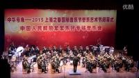 中国人民解放军军乐团专题晚会MVI_4622(1)