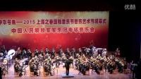 中国人民解放军军乐团专题晚会MVI_4623(1)