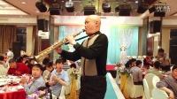 【老戴拍摄制作】我表哥  南京著名音乐人 萨克斯演奏家代唯老师表演的节目
