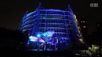 台湾台中科学博物馆外墙LED光雕秀