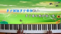 桔梗钢琴合奏--《缘分五月》♬ ♪ ♩  五月