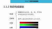 1.1.2.1 色彩构成基础 《网页设计员(三级)》