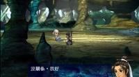 【蠢蠢實況】軒轅劍外傳:天之痕 EP.2~可惡的鮫精